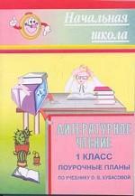Литературное чтение: 1 класс: Поурочные планы по учебнику Кубасовой О. В