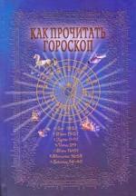 Как прочитать гороскоп. Энциклопедия важнейших аспектов. Руководство для начинающих астрологов