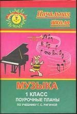 Музыка. 1 класс. Поурочные планы по учебнику Ригиной Г.С