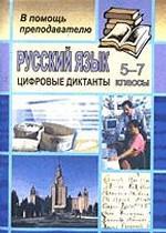 Цифровые диктанты на уроках русского языка в 5-7 классах