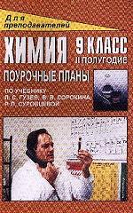 Химия. 9 класс. 2 полугодие