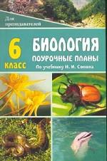 Биология. Живой организм. 6 класс. Поурочные планы по учебнику Сонина Н.И