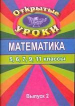 Математика. Открытые уроки: 5, 6, 7, 9, 11 классы: Выпуск 2