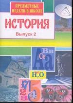 Предметные недели в школе. История. Выпуск 2