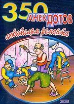 350 анекдотов любителям ремонта