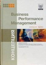 Концепции Business Performance Manadement: начало пути