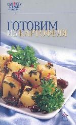 Готовим из картофеля