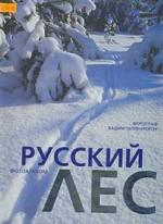 Русский лес: Фотоальбом