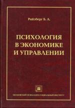 Психология в экономике и управлении