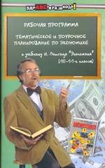 """Экономика. 10-11 классы. Рабочая программа: тематическое и поурочное планирование по экономике к учебнику И. Липсица """"Экономика"""".10-11 класс"""