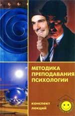 Методика преподавания психологии: конспект лекций