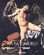 Караваджо. 1571-1610. Подготовлено к печати Жилем Нере