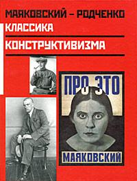 Маяковский - Родченко. Классика конструктивизма