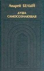 Душасамосознающая: теософские работы