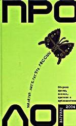 Пролог. Молодая литература России. Выпуск 3. Сборник прозы, поэзии, критики и публицистики