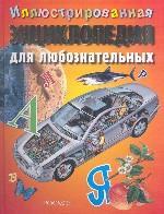 Иллюстрированная энциклопедия для любознательных
