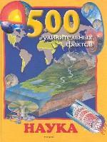 500 удивительных фактов: Наука