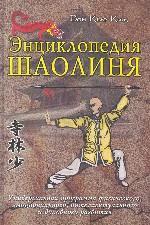 Энциклопедия Шаолиня