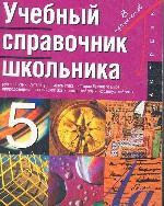 Учебный справочник школьника. 5 класс