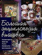 Большая энциклопедия вышивки