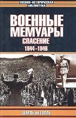 Военные мемуары. Спасение 1944-1946