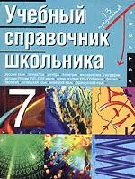 Учебный справочник школьника. 7 класс