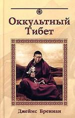 Оккультный Тибет