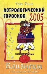 Астрологический гороскоп на 2005 год. Близнецы 21 мая - 21 июня