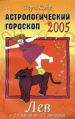 Астрологический гороскоп на 2005 год. Лев 23 июля - 22 августа