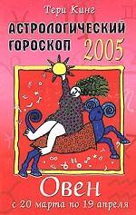 Астрологический гороскоп на 2005 год. Овен 20 марта - 19 апреля