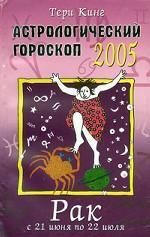 Астрологический гороскоп на 2005 год. Рак 21 июня - 22 июля