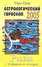 Астрологический гороскоп на 2005 год. Рыбы 19 февраля - 20 марта