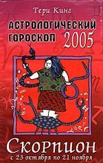 Астрологический гороскоп на 2005 год. Скорпион 23 октября - 21 ноября