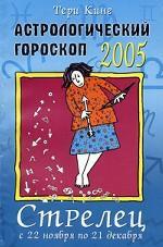 Астрологический гороскоп на 2005 год. Стрелец 22 ноября - 21 декабря