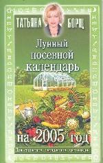 Лунный посевной календарь на 2005 г.: Для садоводов, овощеводов, цветоводов