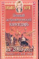 Полный астрологический календарь на 2005 год