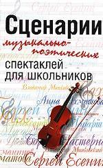 Сценарии музыкально-поэтических спектаклей для школьников