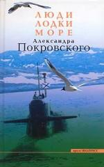 Люди, лодки, море А. Покровского