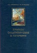Принцы Ольденбургские в Петербурге
