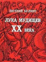 Лука Мудищев XX века