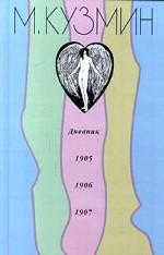 Дневник 1905 - 1907