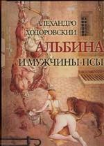 Альбина и мужчины-псы. Фантастический роман