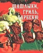 Шашлыки, гриль, барбекю: соусы к ним