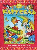 Карусель. Стихи, сказки, загадки для детей от 3 до 5 лет