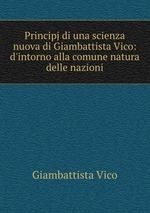 Principj di una scienza nuova di Giambattista Vico: d`intorno alla comune natura delle nazioni