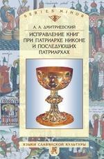 Исправление книг при патриархе Никоне и последующих патриархах