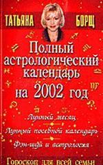 Полный астрологический календарь на 2002 год