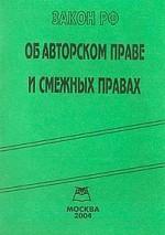 """Закон Российской Федерации """"Об авторском праве и смежных правах"""""""
