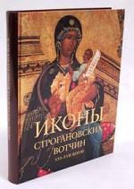 Иконы строгановских вотчин XVI - XVII веков