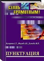 Пунктуация. Для подготовки к выпускнному и вступительному экзамену по русскому языку